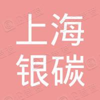上海银碳信息技术服务中心(有限合伙)