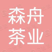 森舟茶业(厦门)有限公司
