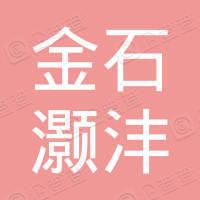 金石灏沣股权投资(杭州)合伙企业(有限合伙)