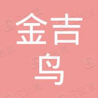 北京金吉鸟健身服务有限公司
