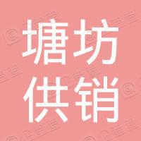 醴陵市塘坊供销惠农服务有限公司