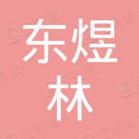 青岛东煜林汽车销售服务有限公司