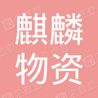 云南曲靖麒麟物资集团有限公司兴业汽车维修服务中心