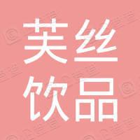芙丝(中国)饮品销售有限公司