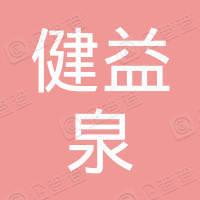 深圳市健益泉科技有限公司