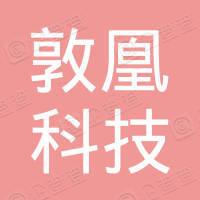 北京敦凰科技有限公司