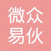 深圳微众易伙投资合伙企业(有限合伙)