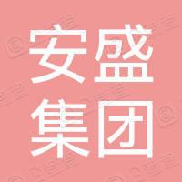 上海安盛集团有限公司