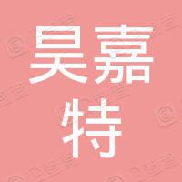 北京昊嘉特建筑工程劳务有限公司