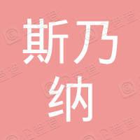 上海斯乃纳儿童服饰用品有限公司