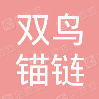 浙江双鸟锚链股份有限公司