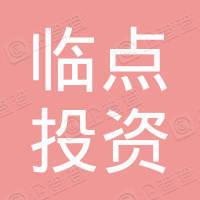 上海临点投资管理中心(有限合伙)