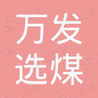 襄垣县万发选煤有限公司