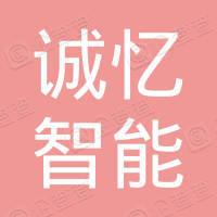 深圳市诚忆智能科技有限公司