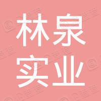 上海林泉实业中心