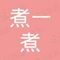 深圳市煮一煮科技有限公司
