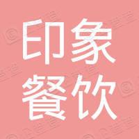 成都川西坝子印象餐饮有限公司