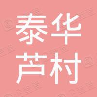 北京泰华芦村种植专业合作社