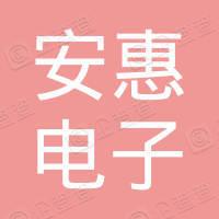 南京安惠电子有限公司