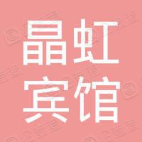 靖远煤业集团有限责任公司晶虹宾馆