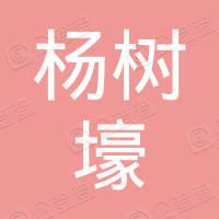 浑源县杨树壕煤矿