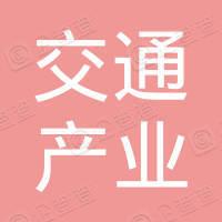 泰兴市交通产业(集团)有限公司