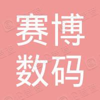 武汉赛博数码有限公司