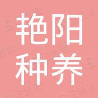 醴陵市艳阳种养农民专业合作社