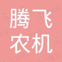 茶陵县腾飞农机合作社