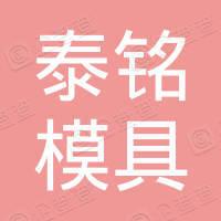 深圳市泰铭模具塑胶有限公司