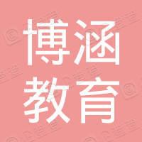 广州博涵教育咨询有限公司开发区分公司