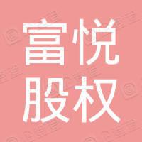 上海富悦股权投资基金管理有限公司