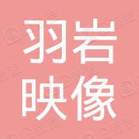 北京羽岩映像摄影工作室