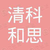 杭州清科和思投资管理合伙企业(有限合伙)