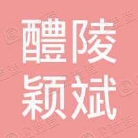 醴陵市颖斌农作物病虫防治农民专业合作社