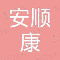 深圳市安顺康医疗电子有限公司