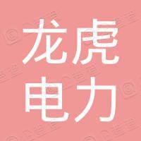 南京龙虎电力安装有限公司
