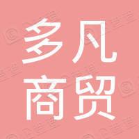 四川多凡商贸有限公司