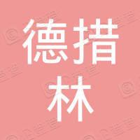 西藏德措林餐饮管理服务有限公司