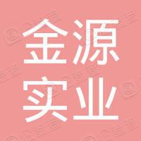 深圳市金源实业股份有限公司