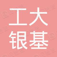 青岛工大银基置业有限公司