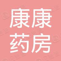 四川龙一药品零售连锁有限公司康康大药房