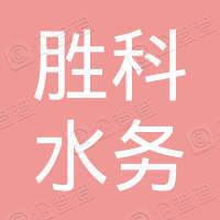 胜科(长治)水务有限公司