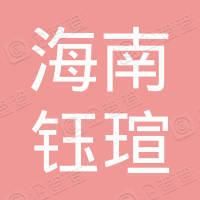 海南钰瑄酒店管理有限公司
