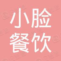 深圳市小脸餐饮有限公司