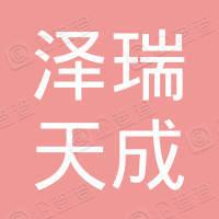 四川泽瑞天成贸易有限公司