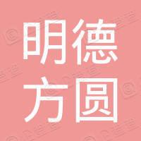 宁波明德方圆股权投资合伙企业(有限合伙)