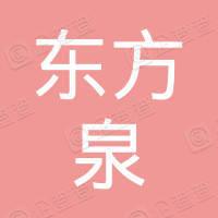 东方(厦门)融媒体集团有限公司