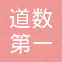 都江堰市道数第一火锅店