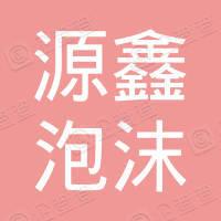 成都源鑫泡沫制品有限公司